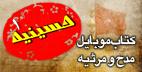 کتاب موبایل حسینیه-مدح و مرثیه